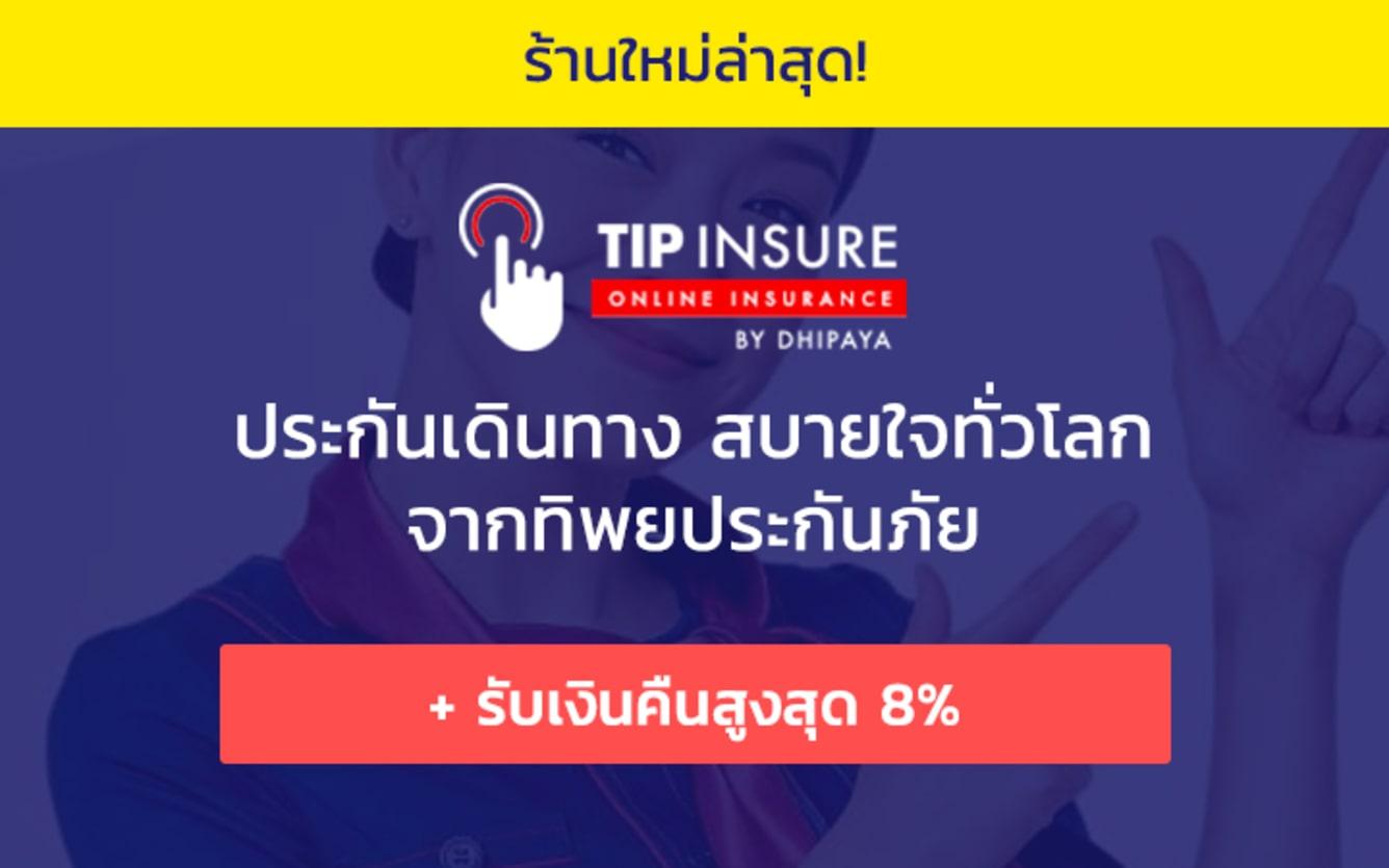 Tip Insure