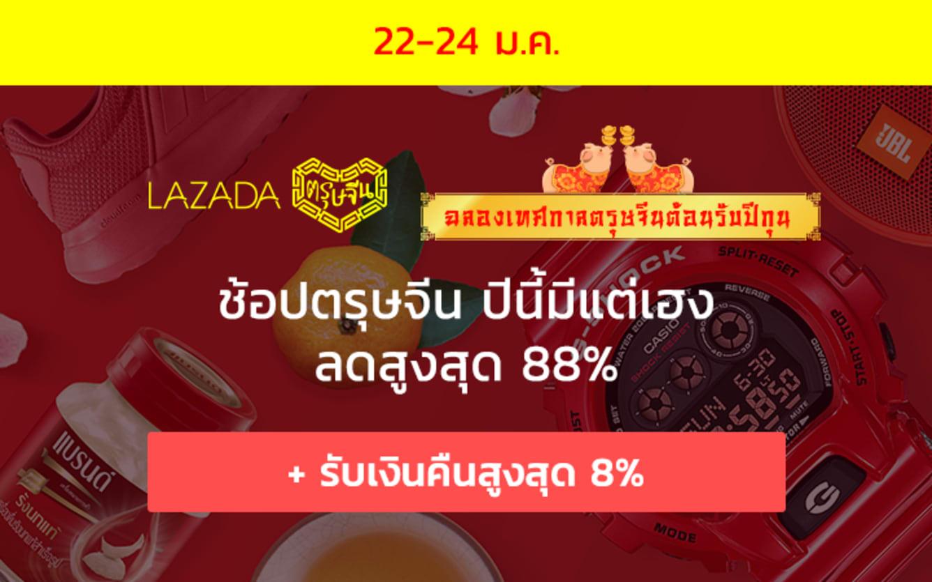 Lazada CNY 88%