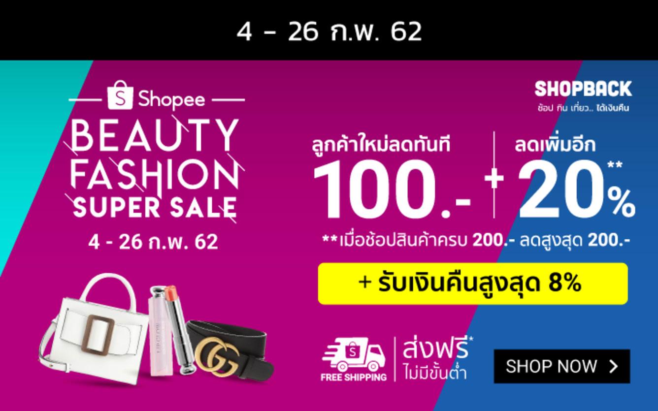 Shopee Beauty Fashion Sale
