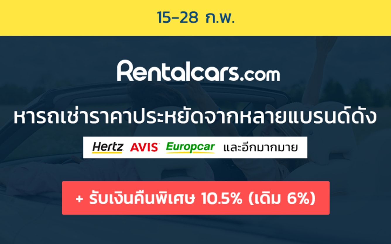 RentalCars Launch Upsize