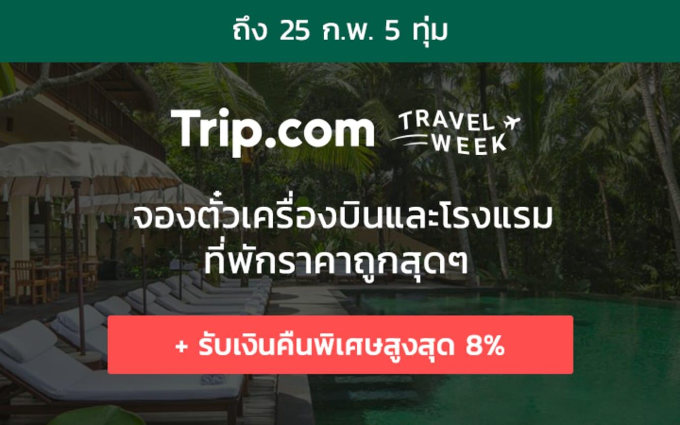 Trip.com 8% Upsize