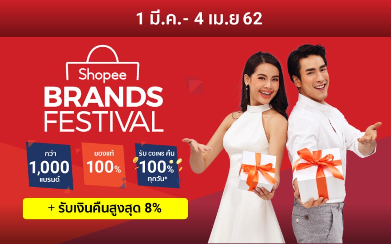Shopee Brands Festival