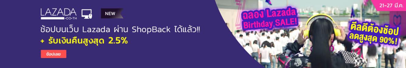 Lazada Web Launch MAR 2019