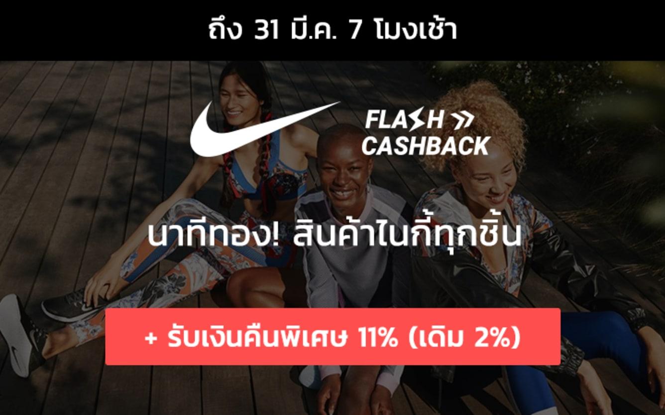 Nike Mar Upsize 2019