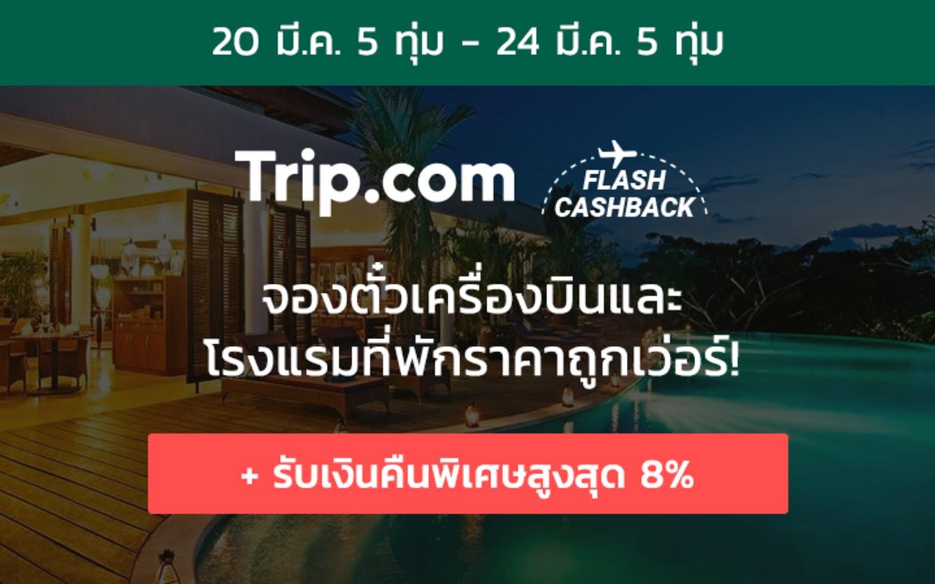 Trip.com MAR Upsize