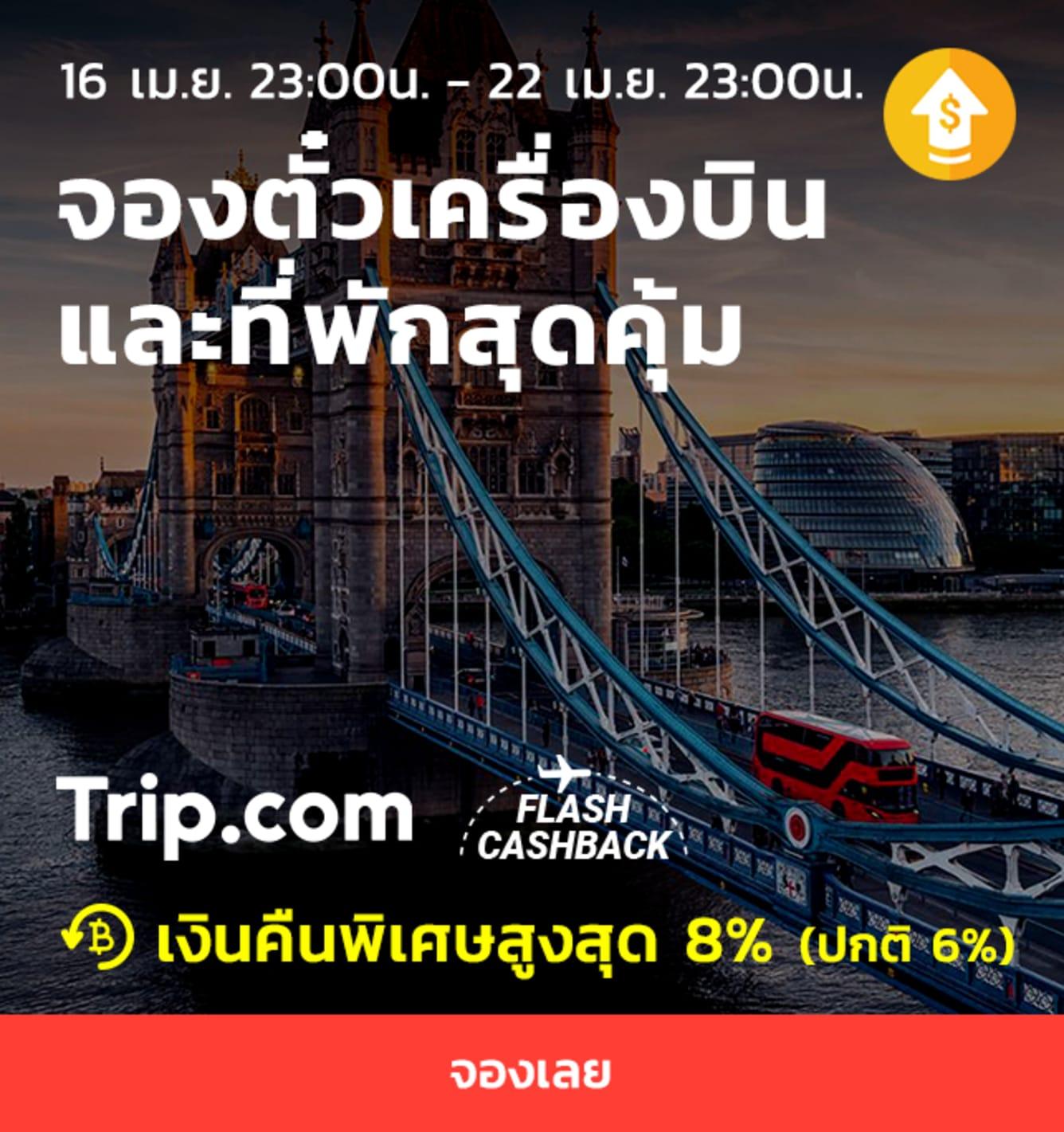 Trip.com APR Upsize