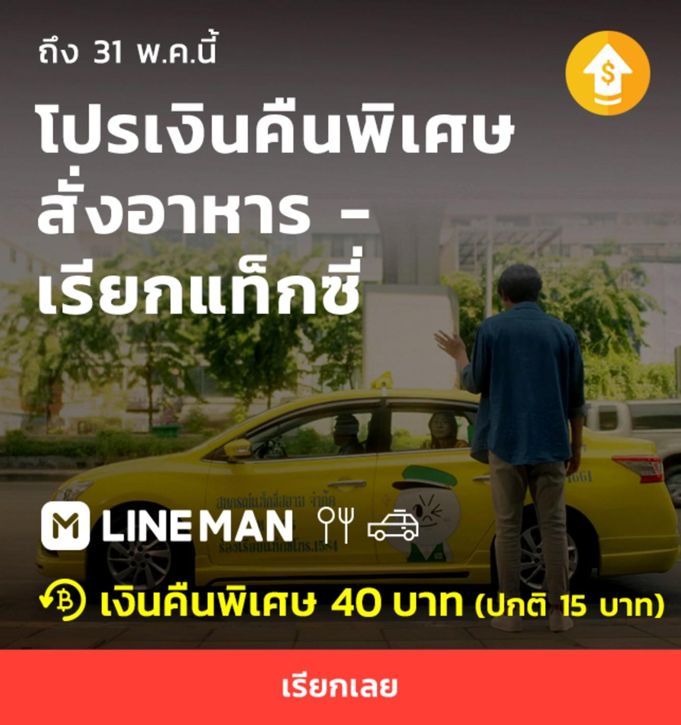 Line Man Taxi Launch APR Upsize