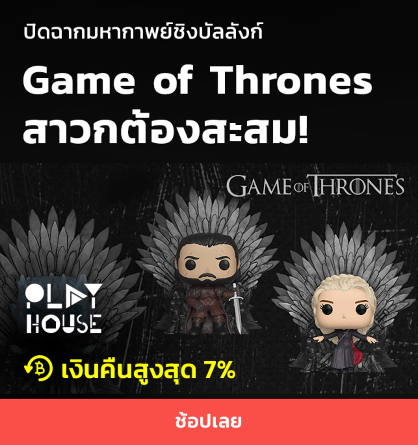 PlayHouse GoT 2019