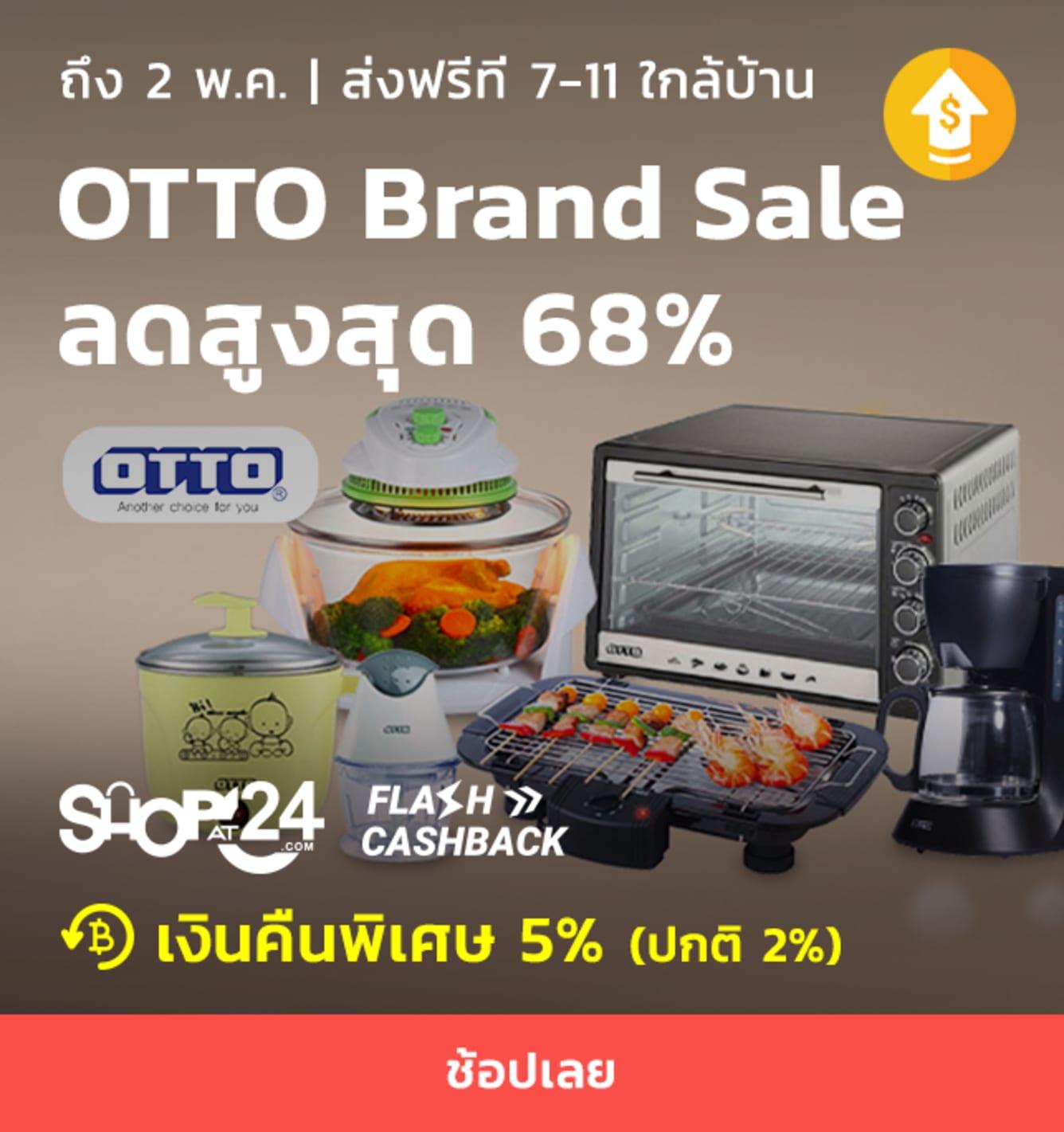 Shopat24 Upsize APR 2019 #2