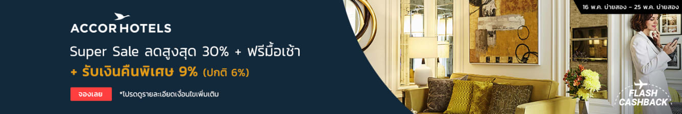 AccorHotels May 2019 Upsize #2