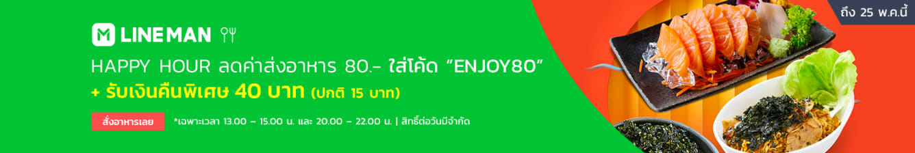 Line Man ENJOY80 MAY 2019
