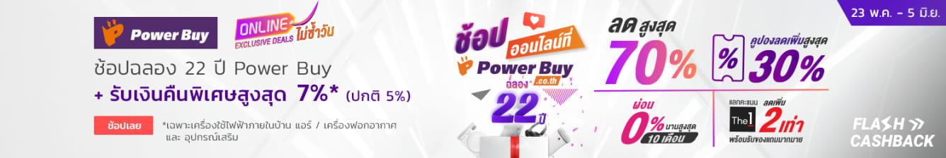 Powerbuy MAY 2019 Anniversary