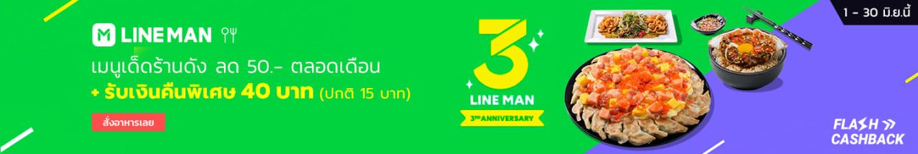Line Man JUN 19 Birthday