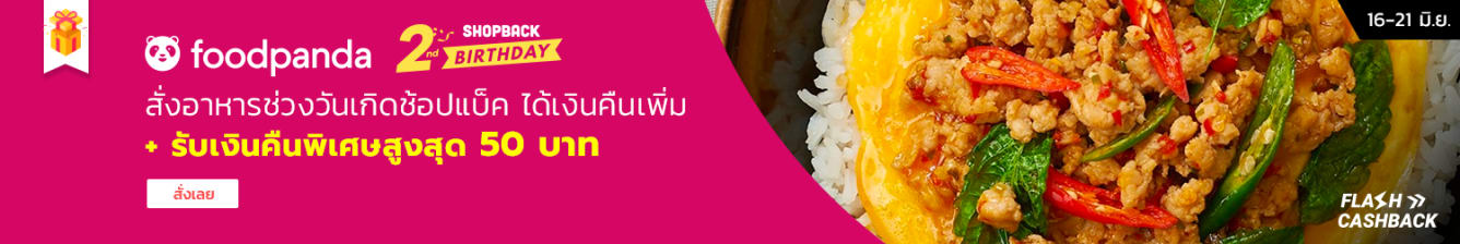 Foodpanda BD 50thb