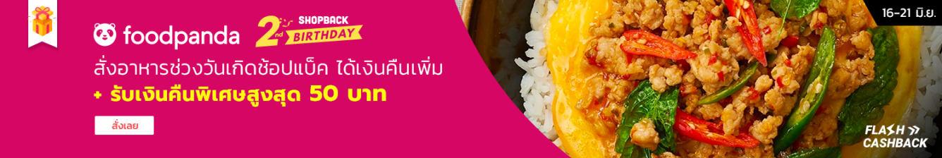 Foodpanda JUN 2019
