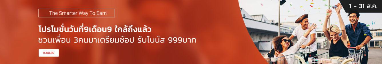 ชวน 3คน รับ 999บาท