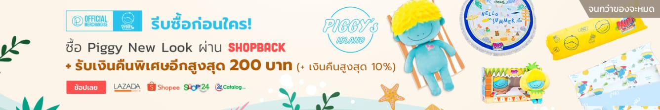 Piggy JUN 19