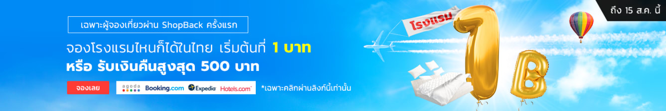 Travel 1st baht JUL 19