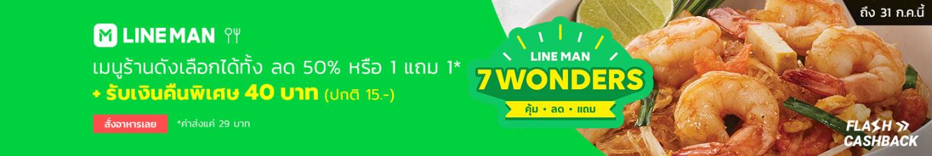 Line Man JUL 19