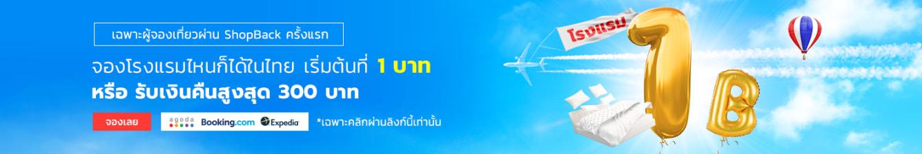Travel Thailand 1 baht