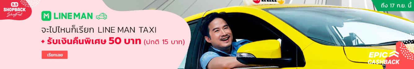 Line taxi SEP 19