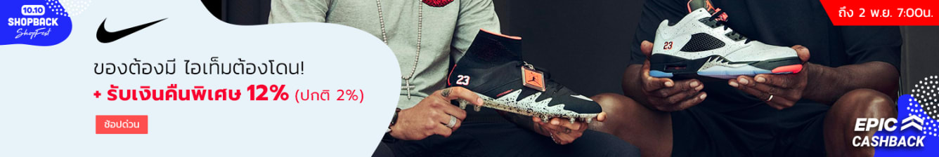 Nike OCT 19