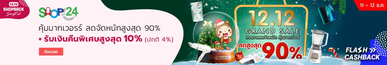 Shopat24 DEC 19