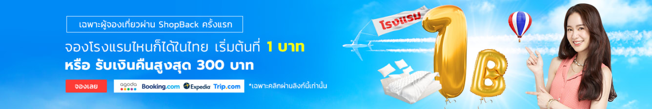 Travel 1 baht