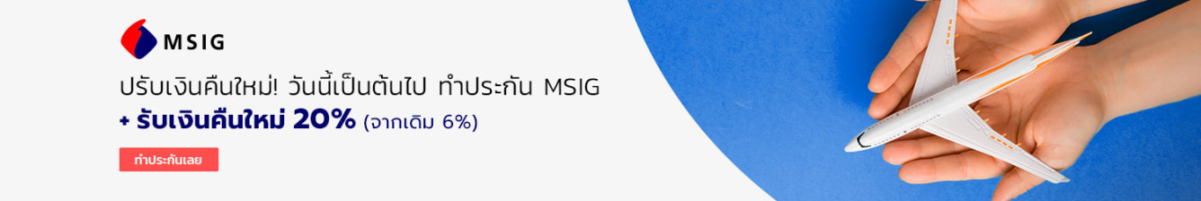 MSIG 20