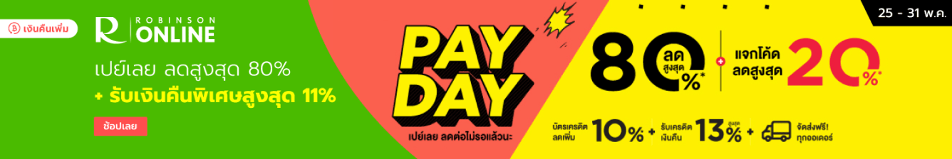 Robinson Payday 80%