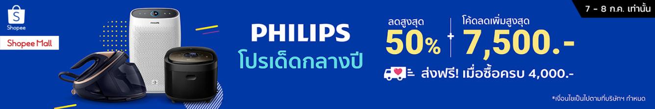 philips โปรเด็ดกลางปี ลดสูงสุด50%
